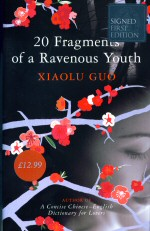 20 Fragments of a Ravenous Youth Xiaolu Guo